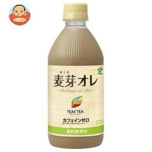 伊藤園 TEAS'TEA NEW AUTHENTIC(ニューオーセンティック) 麦芽オレ 500ml...