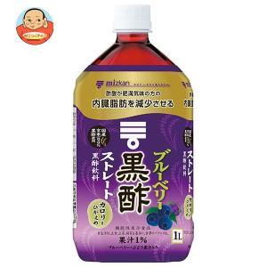 ミツカン ブルーベリー黒酢 ストレート【機能性表示食品】 1Lペットボトル×12本入 misono-support
