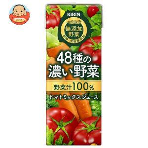 キリン 無添加野菜 48種の濃い野菜100% 200ml紙パック×24本入 味園サポート PayPayモール店