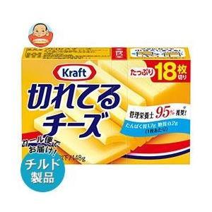 送料無料 【チルド(冷蔵)商品】森永乳業 KRAFT(クラフト) 切れてるチーズ 148g×12個入