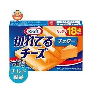 送料無料 【チルド(冷蔵)商品】森永乳業 KRAFT(クラフト) 切れてるチーズ チェダー 148g...