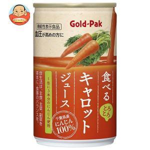 ゴールドパック 食べる キャロットジュース 160g缶×20本入 味園サポート PayPayモール店