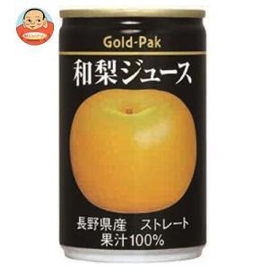 ゴールドパック 和梨ジュース(ストレート) 160g缶×20本入|味園サポート PayPayモール店