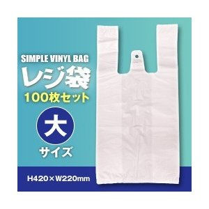 ビニール袋(レジバッグ フックタイプ)100枚入(大)SK-35(H420×W220mm)|misono-support