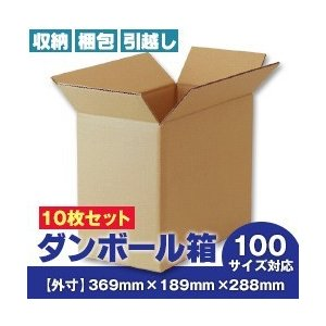 ダンボール箱(段ボール箱) 10枚セット (外寸369mm×189mm×288mm C5)|misono-support