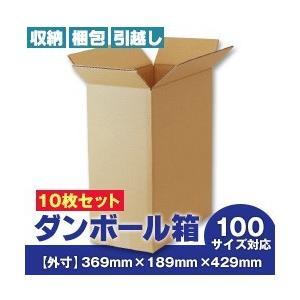 ダンボール箱(段ボール箱) 10枚セット (外寸369mm×189mm×429mm C5)|misono-support