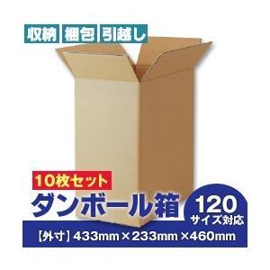 ダンボール箱(段ボール箱) 10枚セット (外寸433mm×233mm×460mm C5)|misono-support