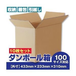 ダンボール箱(段ボール箱) 10枚セット (外寸433mm×233mm×310mm C5)|misono-support