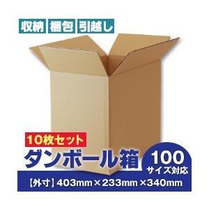 ダンボール箱(段ボール箱) 10枚セット (外寸403mm×233mm×340mm C5)|misono-support