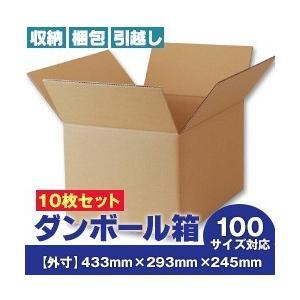 ダンボール箱(段ボール箱) 10枚セット (外寸433mm×293mm×245mm C5)|misono-support
