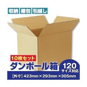 ダンボール箱(段ボール箱) 10枚セット (外寸423mm×293mm×305mm C5)|misono-support