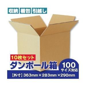 ダンボール箱(段ボール箱) 10枚セット (外寸363mm×283mm×290mm C5)|misono-support