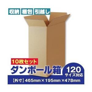ダンボール箱(段ボール箱) 10枚セット (外寸465mm×195mm×478mm C5)|misono-support