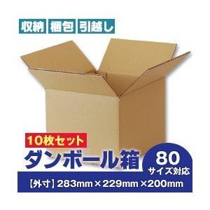 ダンボール箱(段ボール箱) 10枚セット (外寸283mm×229mm×200mm C5)|misono-support