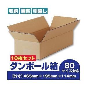 ダンボール箱(段ボール箱) 10枚セット (外寸465mm×195mm×114mm C5)|misono-support