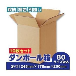 ダンボール箱(段ボール箱) 10枚セット (外寸248mm×178mm×260mm C5)|misono-support