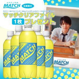 【マッチクリアファイル付】【送料無料】【2ケースセット】大塚食品 MATCH(マッチ) 500mlペットボトル×24本入×(2ケース) misono-support 02