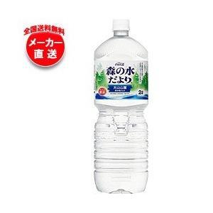 【全国送料無料・メーカー直送品・代引不可】コカコーラ 森の水だより 2Lペットボトル×6本入|misono-support