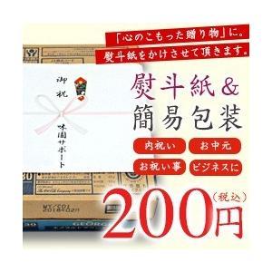 熨斗(のし)・包装有料チケット|misono-support