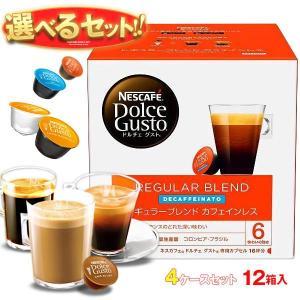 【送料無料】ネスレ日本 ネスカフェ ドルチェ グスト 専用カプセル 選べる4ケースセット 16個×12(3×4)箱入