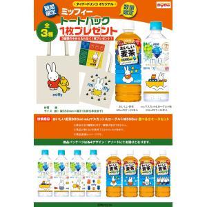 【送料無料】【ミッフィートートバック付】ダイドー おいしい麦茶600ml miuマスカット&ヨーグルト550ml 選べる2ケースセット 48(24×2)本入 misono-support 02