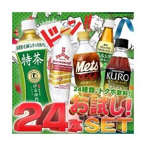 【賞味期限18.03.10】【送料無料】いろいろな特保飲料飲...