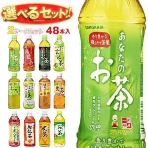 【送料無料】サンガリア お茶シリーズ 選べる2ケースセット 500mlペットボトル×48(24×2)本入|misono-support
