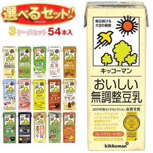 【送料無料】キッコーマン 豆乳飲料 選べる3ケースセット 200ml紙パック×54(18×3)本入