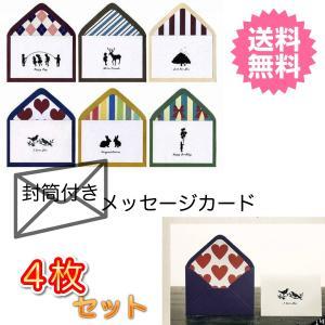 メッセージ カード 4枚 セット 封筒 付き シルエット イラスト