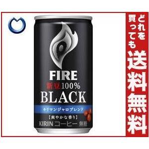 【送料無料】【旧デザイン】キリン FIRE(ファイア) 新豆100% ブラック キリマンジャロブレンド 185g缶×30本入