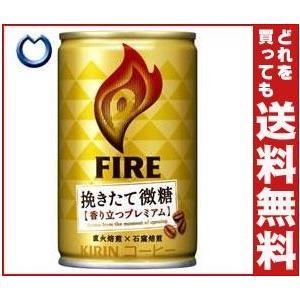 【送料無料】【2ケースセット】【旧デザイン】キリン FIRE(ファイア) 挽きたて微糖 155g缶×30本入×(2ケース)