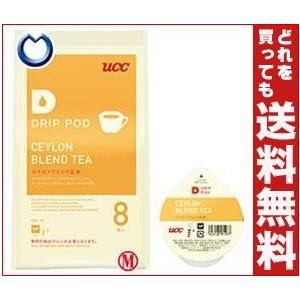 【送料無料】UCC DRIP POD(ドリップポッド) セイロンブレンド紅茶 8P×12袋入|misonoya