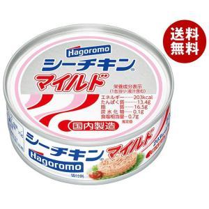 【送料無料】はごろもフーズ シーチキン マイルド (70g)缶×24個入|misonoya