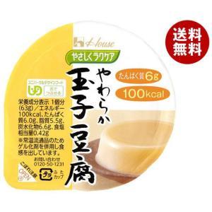 【送料無料】ハウス食品 やさしくラクケア やわらか玉子豆腐 63g×48(12×4)個入 misonoya
