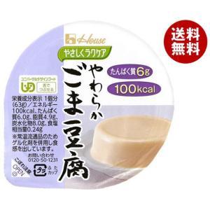 【送料無料】ハウス食品 やさしくラクケア やわらかごま豆腐 63g×48(12×4)個入 misonoya