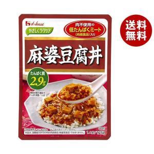 【送料無料】ハウス食品 やさしくラクケア 麻婆豆腐丼(低たんぱくミート入り) 125g×30個入 misonoya