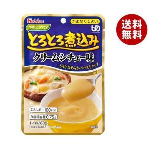 【送料無料】ハウス食品 やさしくラクケア とろとろ煮込みのクリームシチュー味 80g×40個入 misonoya
