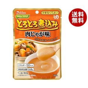 【送料無料】ハウス食品 やさしくラクケア とろとろ煮込みの肉じゃが味 80g×40個入 misonoya