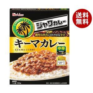 送料無料 ハウス食品 レトルトジャワカレー キーマカレー 150g×30個入