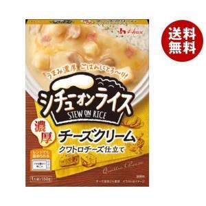 送料無料 ハウス食品 レトルト シチューオンライス 濃厚チーズクリーム 150g×30箱入