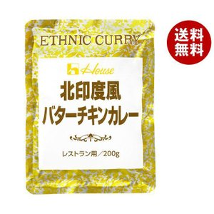 【送料無料】ハウス食品 北印度風バターチキンカレー 200g×30(10×3)個入