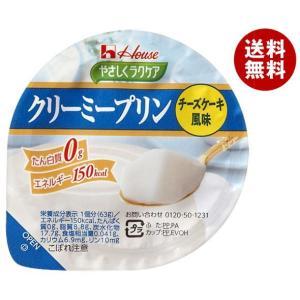 送料無料  ハウス食品 やさしくラクケア クリーミープリン チーズケーキ風味 63g×48(12×4...