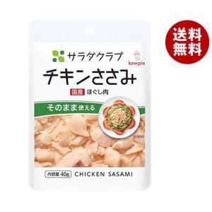 送料無料 【2ケースセット】キューピー サラダクラブ チキンささみ(ほぐし肉) 40g×10袋入×(...