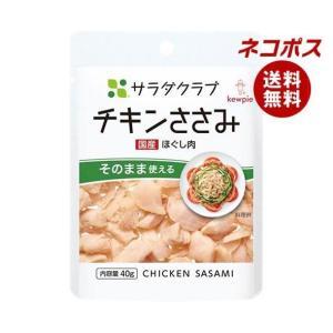 【全国送料無料】【ネコポス】キューピー サラダクラブ チキンささみ(ほぐし肉) 40g×10袋入