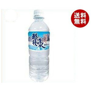 【送料無料】テーブルマーク 越後の名水 550mlペットボトル×24本入