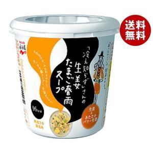 【送料無料】永谷園 「冷え知らず」さんの生姜たまご春雨カップスープ 27.2g×6個入 misonoya