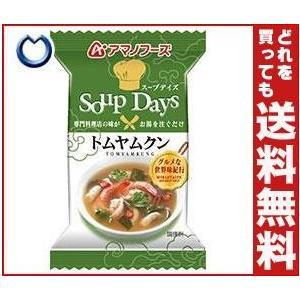 【送料無料】アマノフーズ フリーズドライ スープデイズ トムヤムクン 10食×6箱入 misonoya