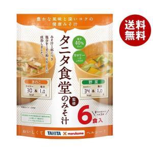 【送料無料】マルコメ お徳用 タニタ監修減塩みそ汁 めかぶときんぴら 6食×7袋入 misonoya