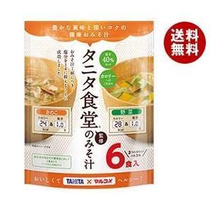 【送料無料】マルコメ お徳用 タニタ監修 減塩みそ汁 野菜 6食×7袋入 misonoya