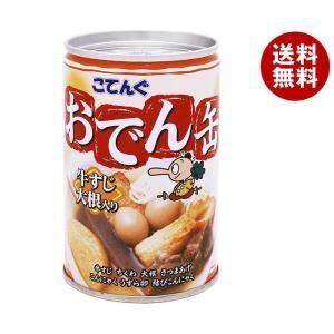 【送料無料】天狗缶詰 こてんぐ おでん 牛すじ大根入り 7号缶 280g缶×12個入|misonoya